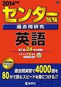 センター試験 過去問研究 英語 CD付 2014