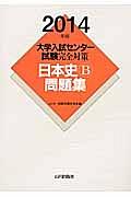 大学入試センター試験 完全対策 日本史B問題集 2014