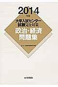 大学入試センター試験 完全対策 政治・経済問題集 2014