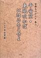 平安京・東風吹かばにほひをこせよ 古都ものがたり2