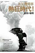 蒸気機関車 熱狂時代!昭和の爆煙