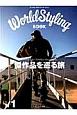 ワールド・スタイリング・ブック 傑作品を巡る旅 (1)