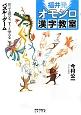 福井発 オモシロ漢字教室 作って遊べる、ずっと学べる パズルとゲーム