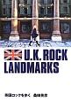 U.K.ROCK LANDMARKS 英国ロックを歩く