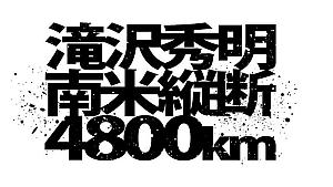 J'J 滝沢秀明 南米縦断4800km -ディレクターズカット・エディション- Vol.3