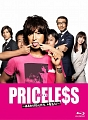 PRICELESS 〜あるわけねぇだろ、んなもん!〜 Blu-ray BOX