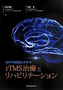 rTMS治療とリハビリテーション 脳卒中後遺症に対する
