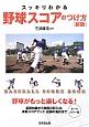 スッキリわかる 野球スコアのつけ方<オールカラー版・新版> BASEBALL SCORE BOOK