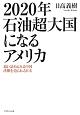 2020年 石油超大国になるアメリカ 追い詰められる中国 決断を迫られる日本