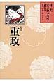 北尾重政 林美一【江戸艶本集成】4