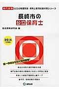 長崎県の公立保育士 専門試験 2014