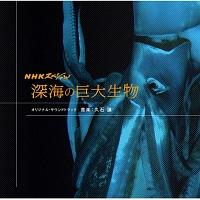NHKスペシャル 深海の巨大生物
