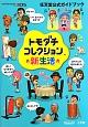 トモダチコレクション 新生活 任天堂公式ガイドブック