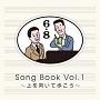 6×8 Song Book Vol.1~上を向いて歩こう~永六輔・中村八大珠玉の作品集