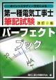 第一種電気工事士 筆記試験 パーフェクトブック<改訂2版> -ポイントスタディー方式による-