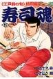 寿司魂 〈江戸前の旬〉特別編 (11)