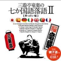 三遊亭竜楽の7か国語落語~酔っぱらい編