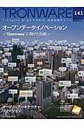 "TRONWARE オープンデータイノベーション-""Openness""に向けた挑戦-"