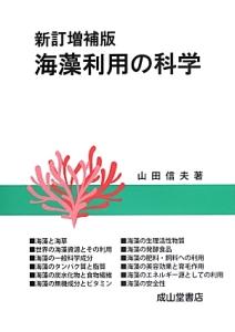 山田信夫『海藻利用の科学』