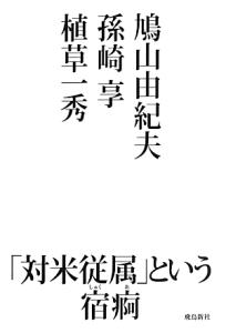 『鳩山由紀夫 孫崎享 植草一秀 「対米従属」という宿-しゅくあ-』鳩山友紀夫