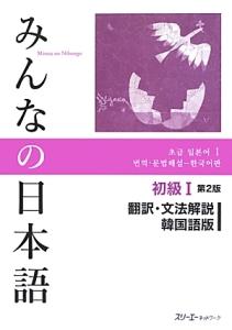 みんなの日本語 初級1