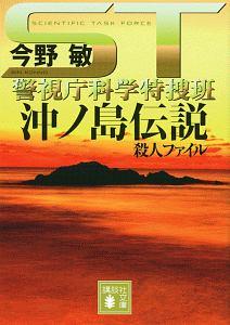 沖ノ島伝説殺人ファイル ST警視庁科学特捜班