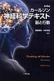 カールソン 神経科学テキスト<第4版> 脳と行動
