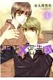 天使×密造 EX(4)