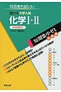 化学1+2 必須例題38 大学入試 短期集中ゼミ 実戦編 2014