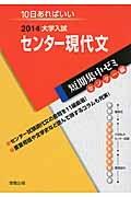 センター現代文 大学入試 短期集中ゼミ センター編 2014
