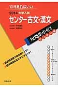 センター古文・漢文 大学入試 短期集中ゼミ センター編 2014