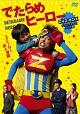 でたらめヒーロー DVD-BOX
