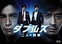 ダブルス~二人の刑事 Blu-ray-BOX