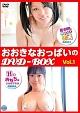 おおきなおっぱいのDVD-BOX Vol.1