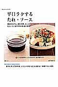 平日ラクする たれ・ソース 韓国辛みだれ、昆布甘酢、オニオンペースト……忙しい
