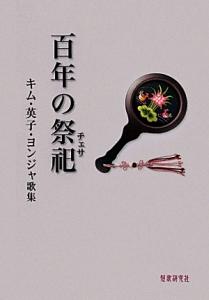百年の祭祀-チェサ- キム・英子・ヨンジャ歌集