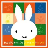 わんぱくキッズのハッピー☆ソング