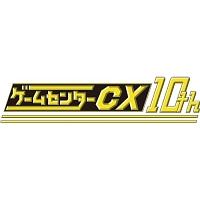 デビルサバイバー『ゲームセンターCX 10thアニバーサリーサウンドトラック』