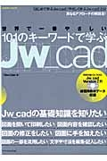 世界で一番やさしい Jw_cad
