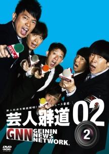 入江慎也『「芸人報道」02』