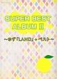 SUPER BEST ALBUM~ゆず「LAND」+ベスト~ 初級~中級(2)
