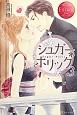 シュガー・ホリック Kana & Sagara(3)