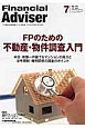 Financial Adviser 2013.7 FPのための不動産・物件調査入門 The best proposals for th(176)
