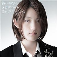 小松未可子『終わらないメロディーを歌いだしました。』