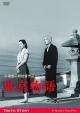 あの頃映画 松竹DVDコレクション 東京物語 小津安二郎生誕110年・ニューデジタルリマスター