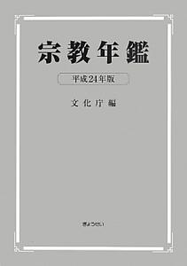 宗教年鑑 平成24年