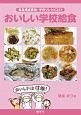 おいしい学校給食 食品構成表別・手作りレシピ249
