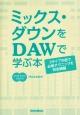 ミックス・ダウンをDAWで学ぶ本 DVD-ROM2枚付 3タイプの曲で必修テクニックを完全網羅