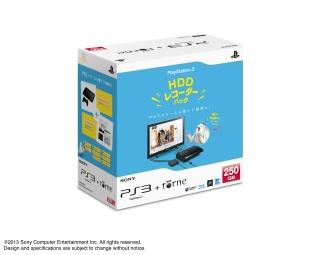 PlayStation3 HDDレコーダーパック 250GB:チャコール・ブラック(CEJH10025) <数量限定>