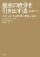 最高の自分を引き出す法 DVDブック スタンフォードの奇跡の教室in JAPAN